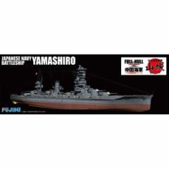 フジミ 1/700 帝国海軍シリーズ 30 日本海軍戦艦 山城 フルハルモデル【FH-30】プラモデル 【返品種別B】