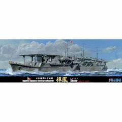 フジミ 1/700 特シリーズNo.88 日本海軍航空母艦 祥鳳 昭和17年【特-88】プラモデル 【返品種別B】