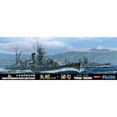 フジミ 1/700 特シリーズ 92 日本海軍軽巡洋艦 矢矧 1944 /酒匂 (選択式キット)【特-92】プラモデル 【返品種別B】