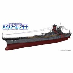 フジミ 1/700 艦NEXTハイスクール・フリート シリーズNo.2 超大型直接教育艦 武蔵【艦NEXTハイフリ2】プラモデル 【返品種別B】
