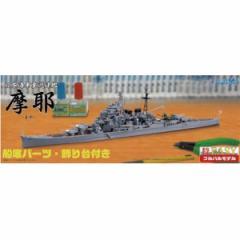 フジミ 1/700 特EASYシリーズSPOT No.4 特EASY 日本海軍重巡洋艦 摩耶 フルハルモデル【特EASY-SPOT4】プラモデル 【返品種別B】