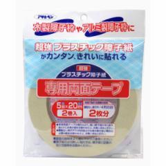 アサヒペン 9015058 UV超強プラスチック障子紙テープ 5mm×20m 2巻入り[ASAHI9015058]【返品種別A】