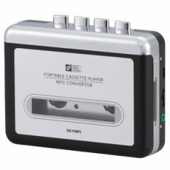 オーム CAS-PCMP3 ポータブルカセットプレーヤーAudioComm OHM[CASPCMP3012356]【返品種別A】