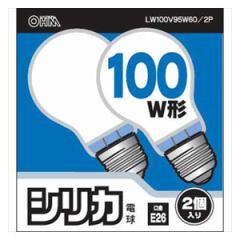 オーム LW100V95W60/2P061763 シリカ電球 100W【2個入】OHM[LW100V95W602P061763]【返品種別A】