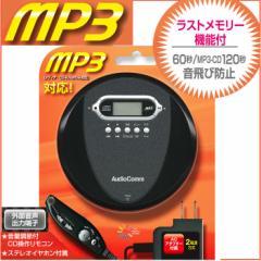 オーム CDP-3878Z MP3対応 ポ−タブルCDプレーヤー(ブラック)AudioComm OHM[CDP3878Z073878]【返品種別A】