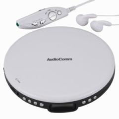 オーム CDP-830Z-W ポータブルCDプレーヤー (ホワイト)AudioComm OHM[CDP830ZW078380]【返品種別A】