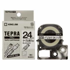 キングジム SV24K テプラPRO・ケーブル表示ラベル 白/黒文字 24mm[SV24K]【返品種別A】