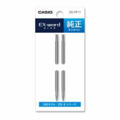 カシオ XD-PF11 XD-Kシリーズ用タッチペン(2本入り)CASIO[XDPF11]【返品種別A】