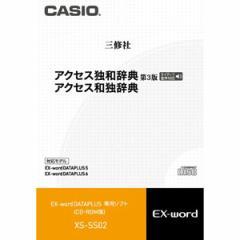 カシオ XS-SS02 電子辞書EX-word用追加コンテンツ【CD-ROM版】アクセス独和辞典[第3版]/アクセス和独辞典[XSSS02]【返品種別A】