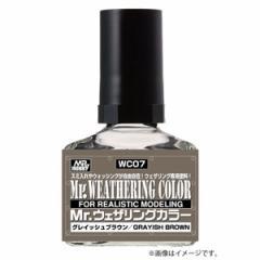 GSIクレオス Mr.ウェザリングカラー グレイッシュブラウン【仮】【WC07】塗料 【返品種別B】