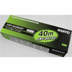 サンヨー FXP-A4IR40-T 普通紙ファクス用インクリボン(40m・3本パック)SANYO[FXPA4IR40T]【返品種別A】