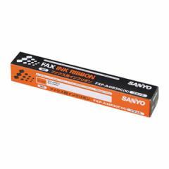 サンヨー FXP-A4IR30C-K 普通紙ファクス用インクリボンSANYO[FXPA4IR30CK]【返品種別A】