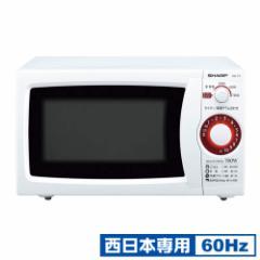 シャープ RE-T3-W6 【西日本専用・60Hz】電子レンジ 20L ホワイト系SHARP[RET3W6]【返品種別A】