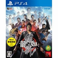 【PS4】龍が如く 維新! 新価格版 PLJM80118リュウガゴトク【返品種別B】