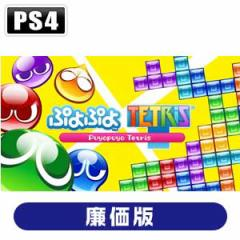【PS4】ぷよぷよテトリス スペシャルプライス PLJM80120プヨプヨテトリス【返品種別B】