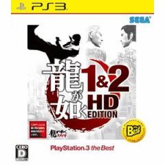 【PS3】龍が如く 1&2 HD EDITION PlayStation(R)3 the Best BLJM55076リュウガゴトク【返品種別B】