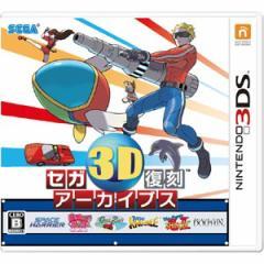 【3DS】セガ3D復刻アーカイブス CTR-P-BFKJセガ3D【返品種別B】