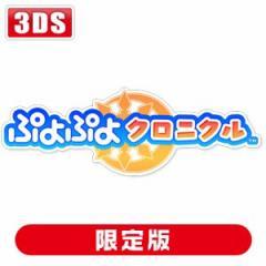 【封入特典付】【3DS】ぷよぷよクロニクル アニバーサリーボックス HCV-1015【返品種別B】