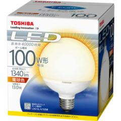 東芝 LDG13L-H/100W LED電球 ボール電球形 1340lm(電球色相当)TOSHIBA E-CORE(イー・コア)[LDG13LH100W]【返品種別A】【SALE商品】