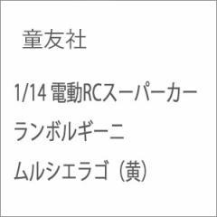 童友社 1/14 電動RCスーパーカー ランボルギーニ ムルシエラゴ(黄)ラジコン 【返品種別B】