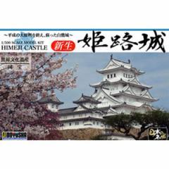 童友社 1/500 新生 姫路城プラモデル 【返品種別B】