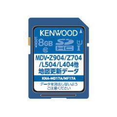 ケンウッド KNA-MD17A 地図更新SDカード (Z904/Z704/L504/L404他用)KENWOOD[KNAMD17A]【返品種別A】
