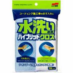 ソフト99 04024 水洗い専用ハイブリッドクロス 1枚入SOFT99[04024SOFT99]【返品種別A】
