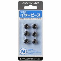 JVC EP-FX2M-B 交換用イヤーピース Mサイズ(ブラック)Victor[EPFX2MB]【返品種別A】