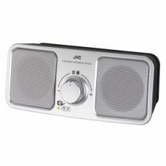 JVC SP-A55-S ポータブルスピーカー (シルバー)JVC KENWOOD[SPA55S]【返品種別A】