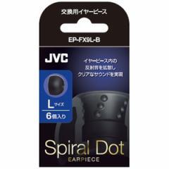 JVC EP-FX9L-B(ブラック) 交換用イヤーピース(シリコン) Lサイズ(6個入り)[EPFX9LB]【返品種別A】