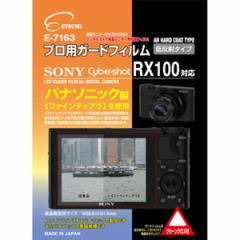 エツミ E-7163 ソニー 「RX100」対応液晶保護フィルム[E7163]【返品種別A】