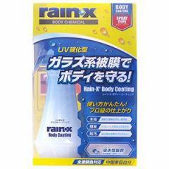 レイン・X 8496 レイン・X ボディーコーティングガラス系被膜で守る[8496レインX]【返品種別A】