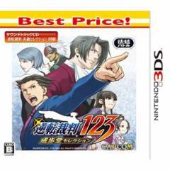 【3DS】逆転裁判123 成歩堂セレクション Best Price! CTR-2-BHDJ【返品種別B】