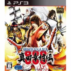 【PS3】戦国BASARA 真田幸村伝バサラ BLJM-61332【返品種別B】