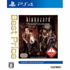 【PS4】バイオハザード オリジンズコレクション Best Price PLJM-84088【返品種別B】