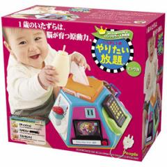 ピープル いたずら1歳 やりたい放題ビック版 【返品種別B】