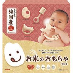 ピープル 純国産 お米のおもちゃセット 【返品種別B】