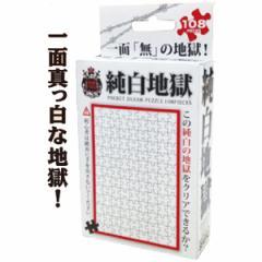 ビバリー 地獄パズル 純白地獄 108マイクロピースジグソーパズル 【返品種別B】