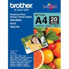 ブラザー BP71GA4 写真光沢紙 A4 20枚[BP71GA4]【返品種別A】
