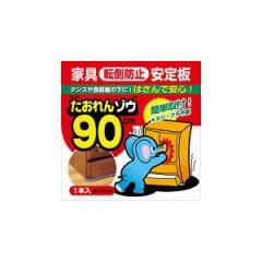 ミツギロン ST-01 家具転倒防止安定板 90cm(1本入り)たおれんゾウ[ST01ミツギロン]【返品種別A】