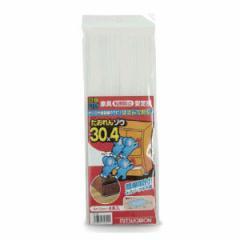 ミツギロン ST-02 家具転倒防止安定板 30cm(4本入り)たおれんゾウ[ST02ミツギロン]【返品種別A】