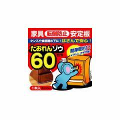 ミツギロン ST-09 家具転倒防止安定板 60cm(1本入り)たおれんゾウ[ST09ミツギロン]【返品種別A】