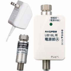 マスプロ UB18L-P 地デジブースター[UB18LP]【返品種別A】