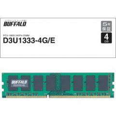 バッファロー D3U1333-4G/E PC3-10600(DDR3-1333) 240pin DIMM 4GB【簡易パッケージモデル】[D3U13334GE]【返品種別B】
