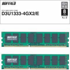 バッファロー D3U1333-4GX2/E PC3-10600(DDR3-1333) 240pin DIMM 8GB(4GB×2枚)【簡易パッケージモデル】[D3U13334GX2E]【返品種別B】