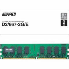 バッファロー D2/667-2G/E PC2-5300(DDR2-667) 240pin DIMM 2GB【簡易パッケージモデル】[D26672GE]【返品種別B】