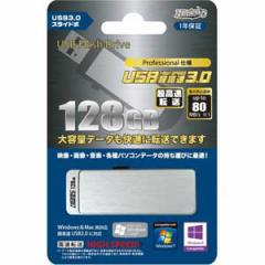 HIDISC HDUF101S128G3 USB3.0対応 フラッシュメモリ 128GB[HDUF101S128G3]【返品種別A】