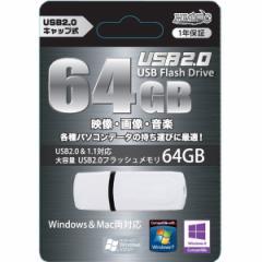 HIDISC HDUF102C64G2 USB2.0対応 フラッシュメモリ 64GBHI-DISC[HDUF102C64G2]【返品種別A】