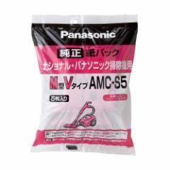 パナソニック AMC-S5 クリーナー用 純正紙パック(5枚入)Panasonic M型Vタイプ[AMCS5]【返品種別A】