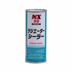 イチネンケミカルズ NX99 漏れ止め・予防 ラジエーターシーラー 220ml[NX99]【返品種別A】